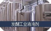 发酵工业消泡剂
