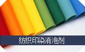 纺织印刷消泡剂