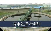 废水处理消泡剂