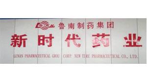 山东新时代药业有限公司